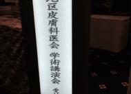 福岡地区皮膚科医会の講演会