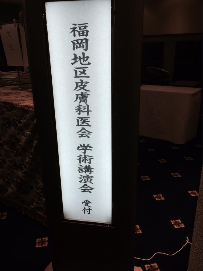 福岡地区講演会