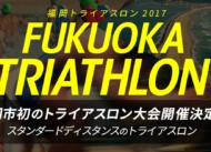福岡トライアスロンエントリー開始!