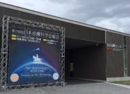 2017 日本皮膚科学会総会 in 仙台